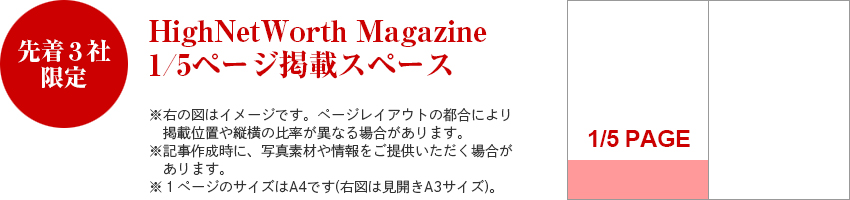 先着3社限定 HighNetWorth Magazine 1/5ページ掲載スペース