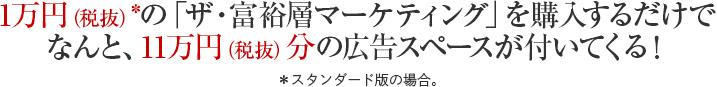 1万円の「ザ・富裕層マーケティング」を購入するだけで、なんと、11万円分の広告スペースが付いてくる!